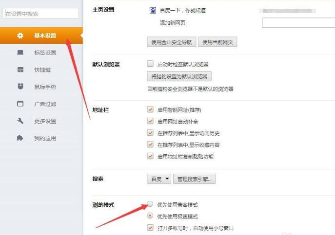 猎豹安全浏览器官方版设置兼容模式3
