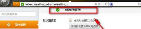 猎豹安全浏览器官方版设置兼容模式4