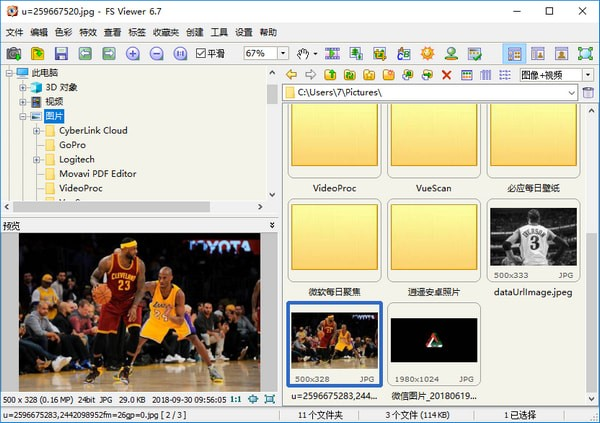 FSViewer最新版特色