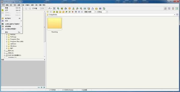 FSViewer最新版使用说明1