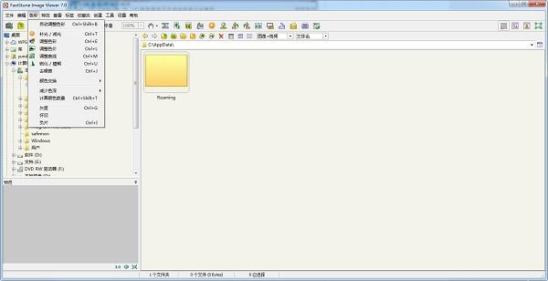 FSViewer最新版使用说明2