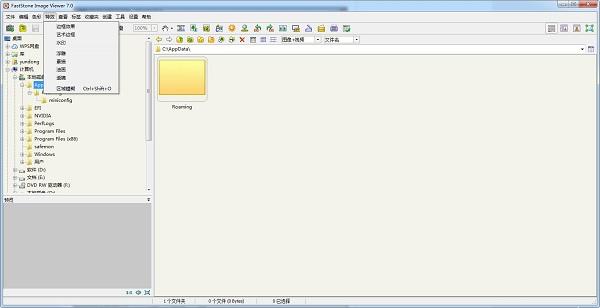 FSViewer最新版使用说明3