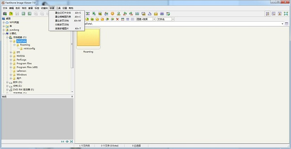 FSViewer最新版使用说明5