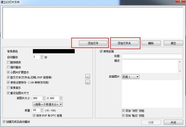 FSViewer最新版制作幻灯片3