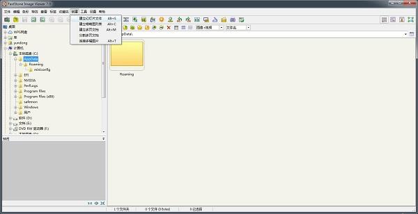 FSViewer最新版制作幻灯片2