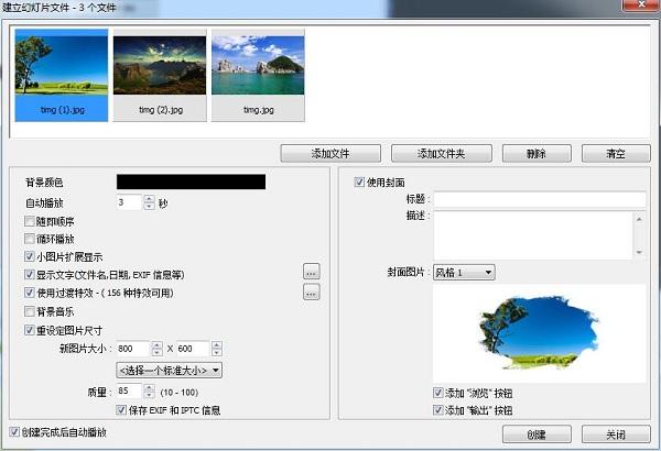 FSViewer最新版制作幻灯片4