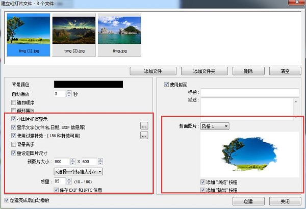 FSViewer最新版制作幻灯片5