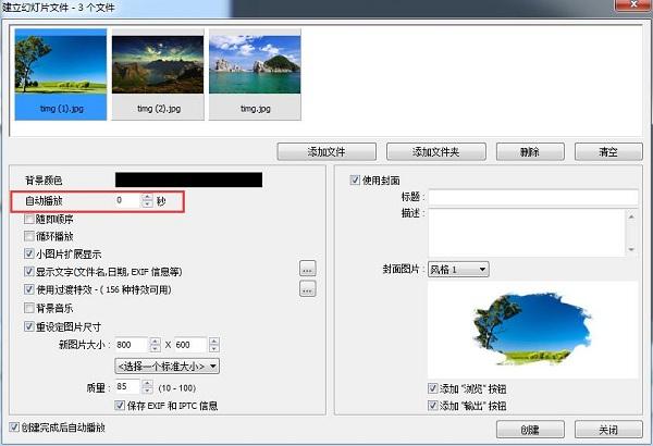 FSViewer最新版制作幻灯片6