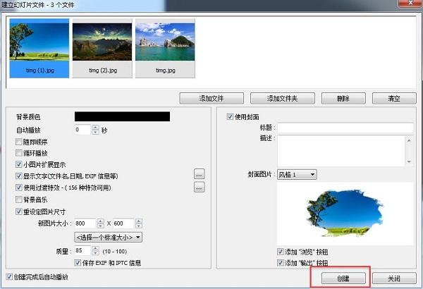 FSViewer最新版制作幻灯片7