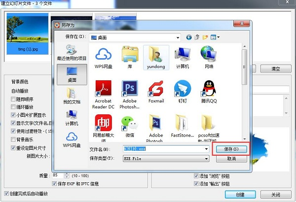 FSViewer最新版制作幻灯片8