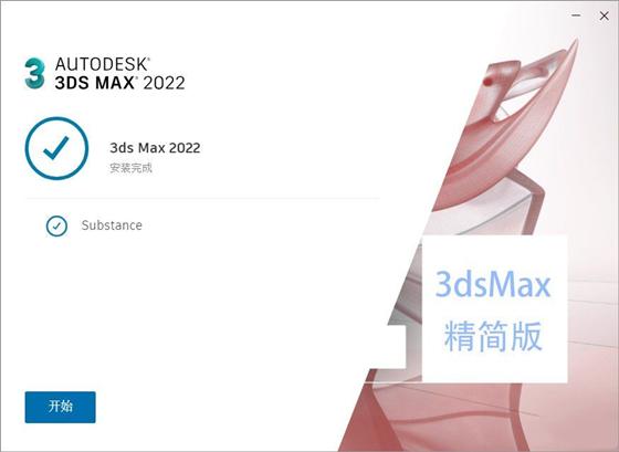 3Ds Max2022精简版