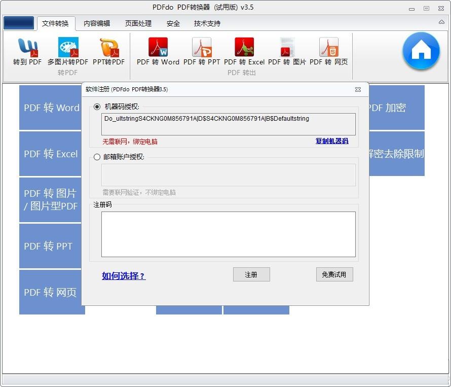 PDFdo PDF转换器特色