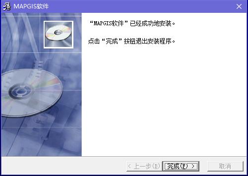 MapGIS免加密狗版安装步骤7