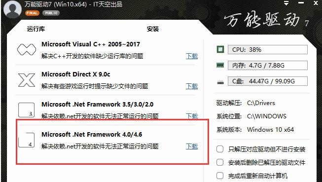 万能驱动助理中下载Microsoft.Net Framework 4.0
