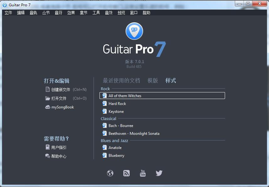 Guitar Pro 7制作吉他谱1