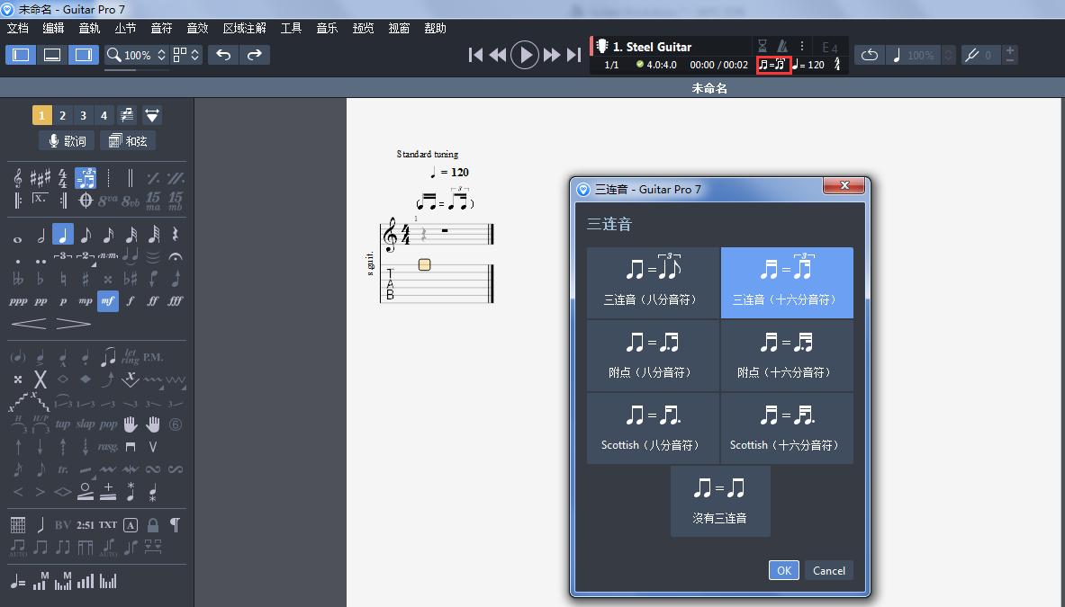 Guitar Pro 7制作吉他谱5