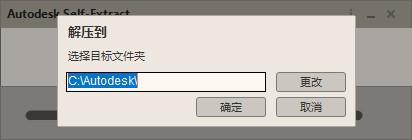 DWG TrueView2022安装方法1