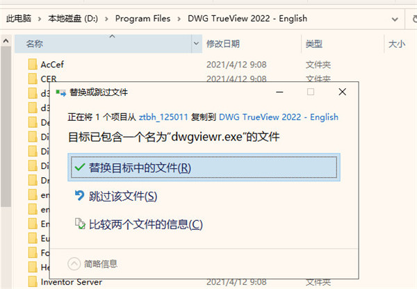 DWG TrueView2022安装方法7