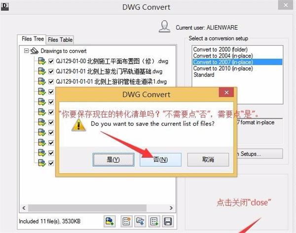 DWG TrueView2022转换版本6