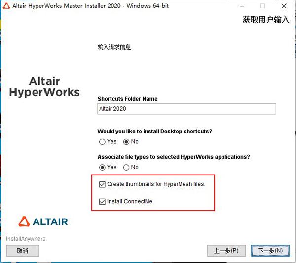 HyperWorks14.0安装教程6