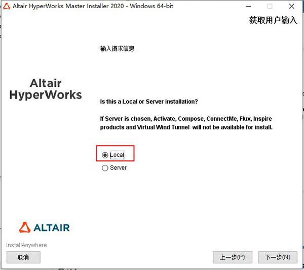 HyperWorks14.0安装教程4