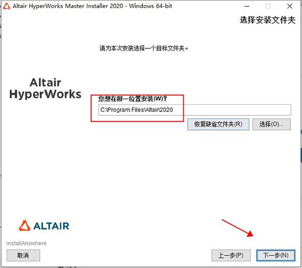 HyperWorks14.0安装教程5