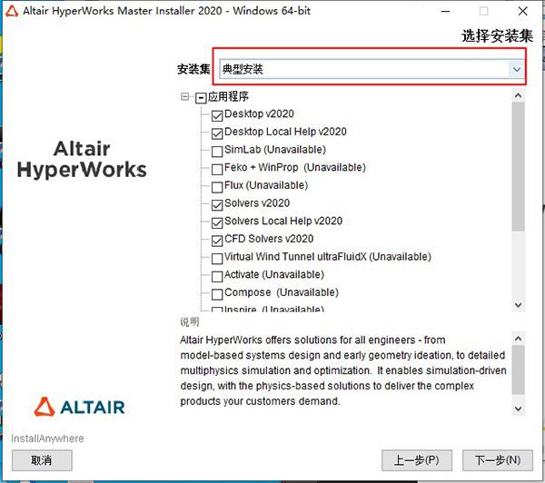 HyperWorks14.0安装教程7