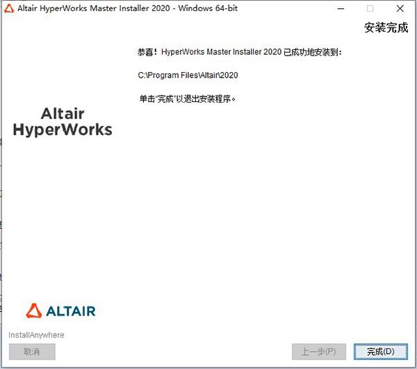 HyperWorks14.0安装教程10
