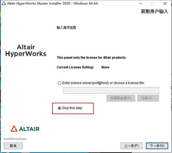 HyperWorks14.0安装教程8