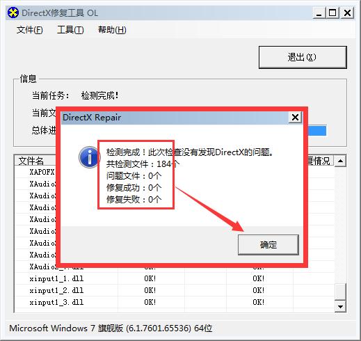 DirectX Repair使用方法3