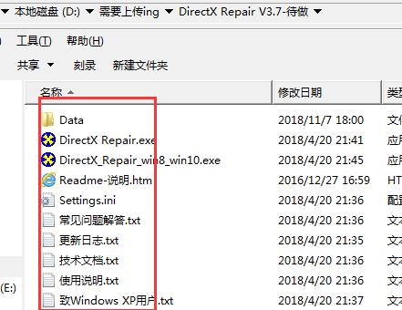 DirectX Repair使用方法1