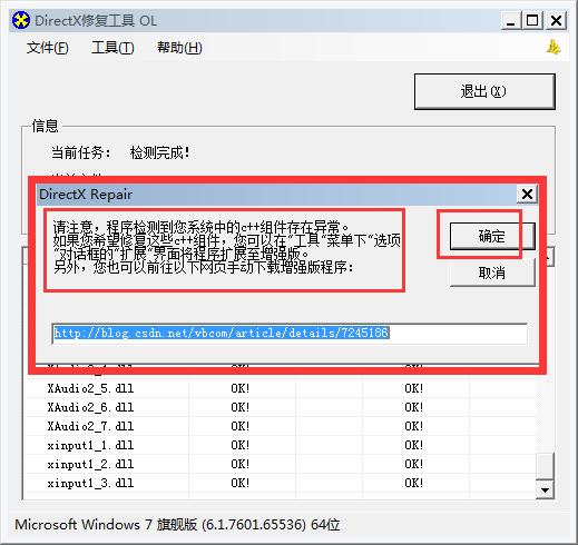 DirectX Repair使用方法4