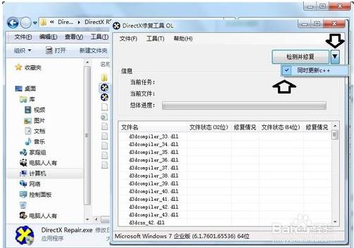 DirectX Repair使用方法8
