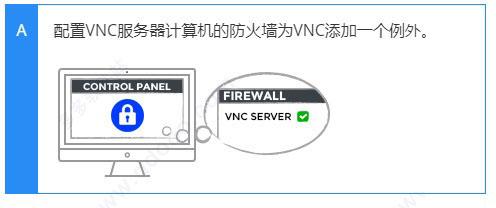 VNC Server最新版使用方法4
