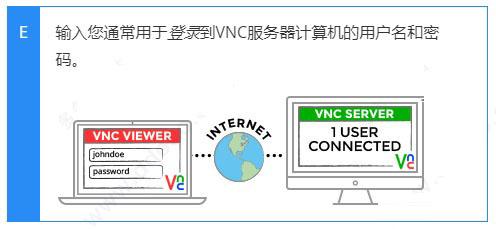 VNC Server最新版使用方法8