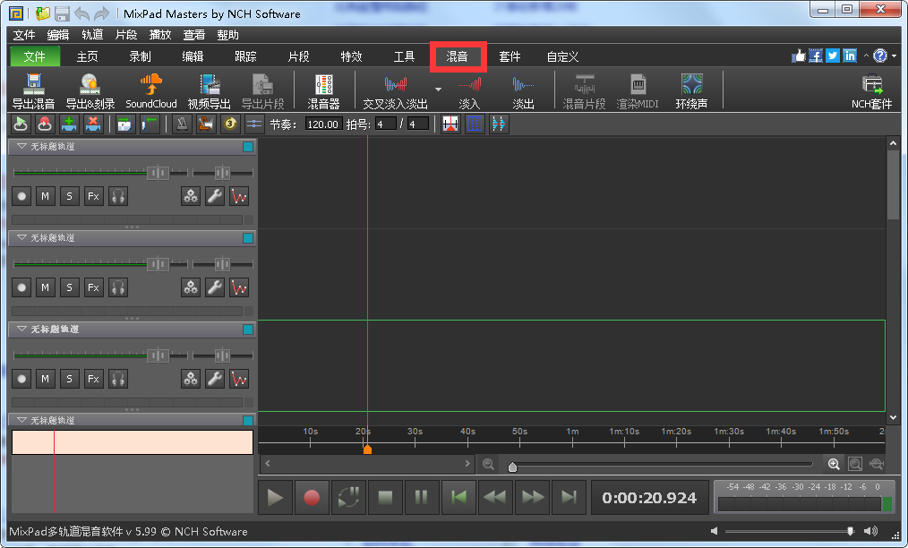 MixPad中文版使用方法3