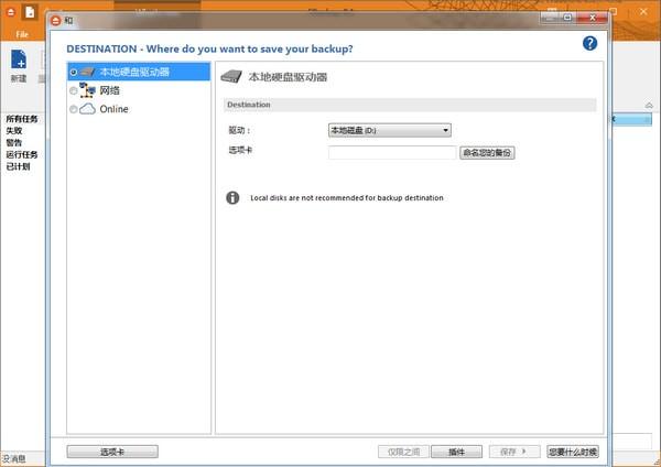 FBackup中文版特色