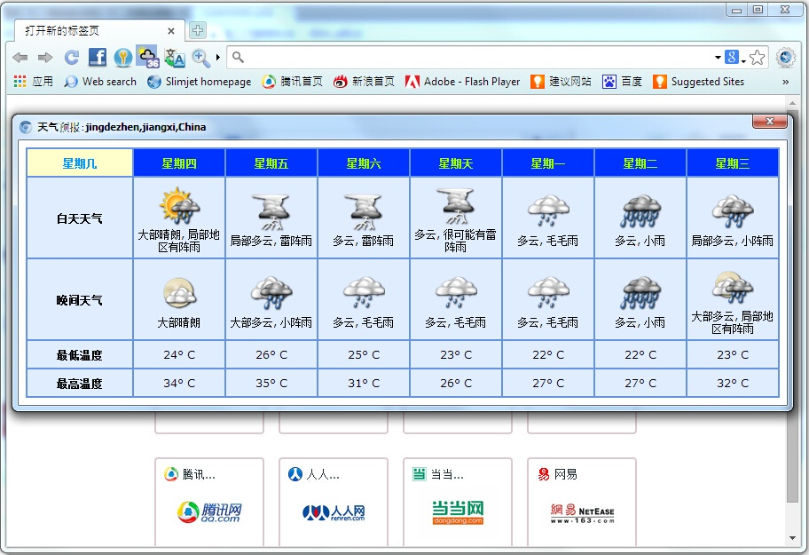 风之影浏览器电脑版