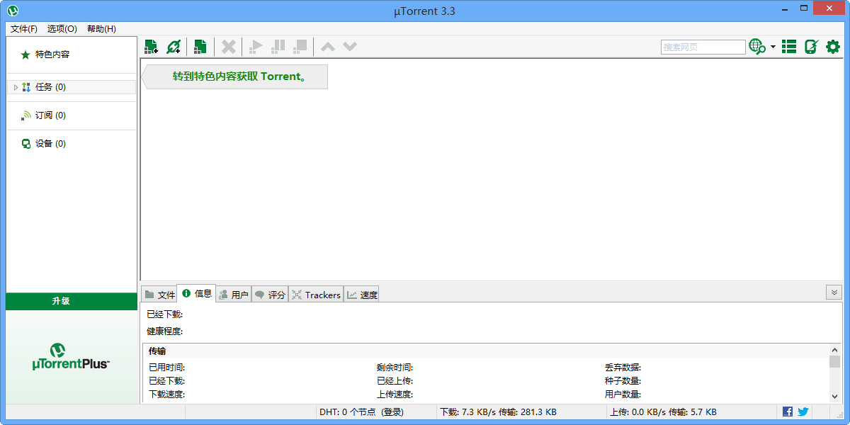 μTorrent下载器