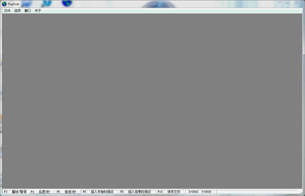 Popsub字幕编辑软件