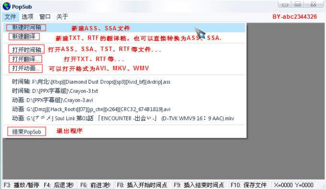 Popsub字幕编辑软件特色