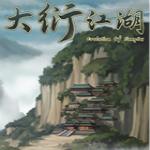 大衍江湖中文单机版