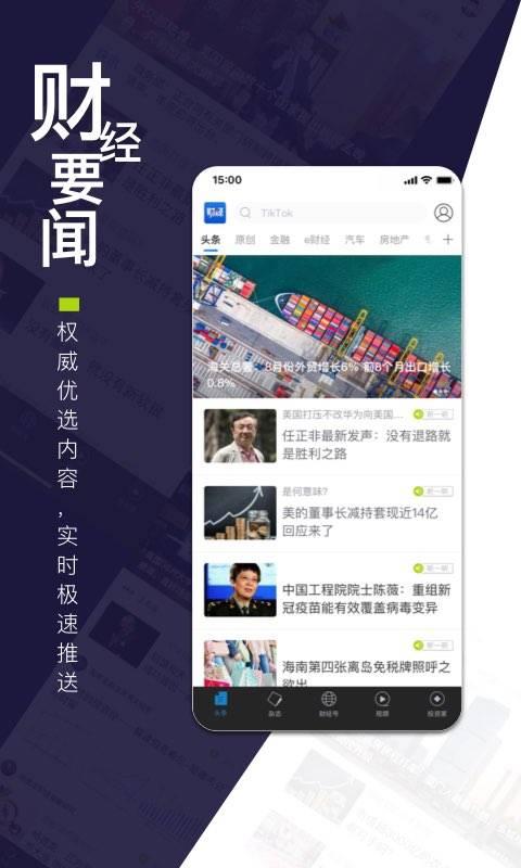 财经杂志app