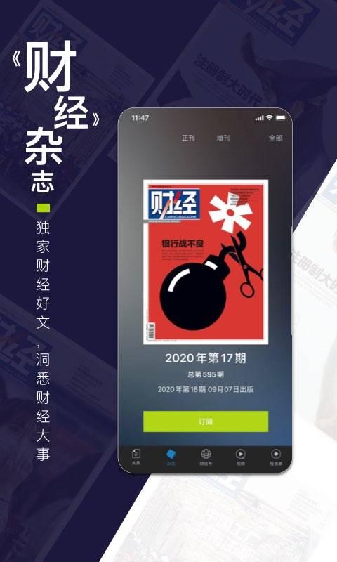财经杂志app特色