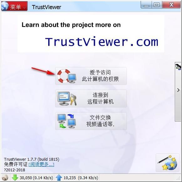 TrustViewer注册版使用方法1
