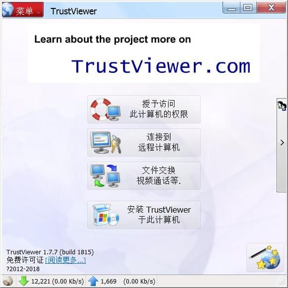 TrustViewer注册版