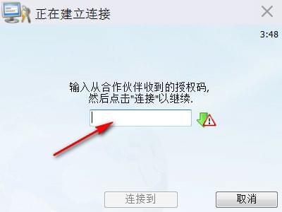 TrustViewer注册版使用方法4