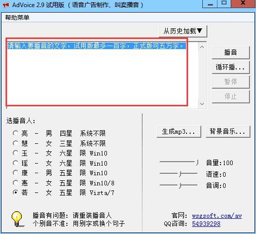 AdVoice中文版使用方法1