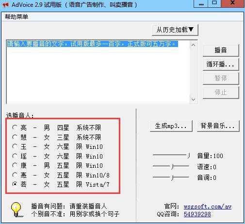 AdVoice中文版使用方法2