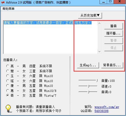 AdVoice中文版使用方法3
